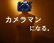 将来の夢はカメラマン!