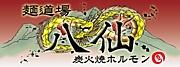 麺道場 八仙
