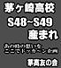 1973年生まれ茅ヶ崎高校生!