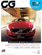 CG (CAR GRAPHIC)
