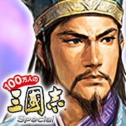 [公式]100万人の三國志 Special
