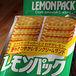 レモンパック