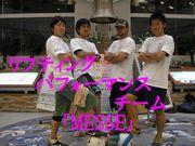 ☆MESSE☆