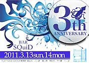 Bar SQuiD  京都 木屋町