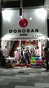 DONOBAN 京都店