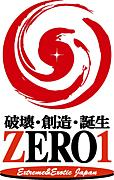 【破壊・創造・誕生】ZERO1