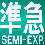 準急 Semi-Exp.