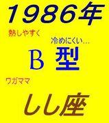 1986年生まれ☆しし座☆B型☆