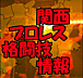 関西のプロレス/格闘技