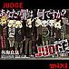JUDGE−ジャッジ−