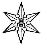 新潟県立高田高等学校排球部