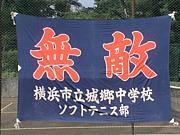 城郷中学校 ソフトテニス部