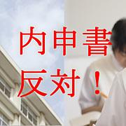 内申書(調査書)