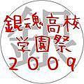 銀魂高校学園祭2009当日用コミュ