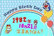 ☆1982年10月21日生まれ☆