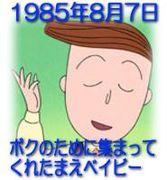 ♪♪1985年8月7日生まれ♪♪