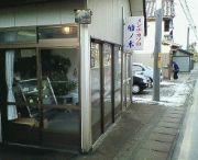 柿ノ木コロッケ店