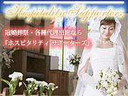 結婚披露宴代理出席(宮城仙台)