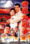 日本・戦後・映画
