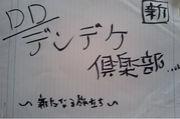 聖カタ—Den-Deke倶楽部—