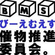 BMSイベント推進委員会