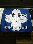 武田高校柔道部