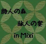 詩人の森 詠人の宴 in mixi