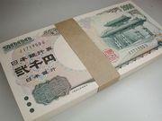 弐千円札普及委員会