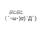 (´・ω・)σ)´Д`)ぷにぷに