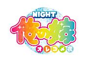 【俺の嫁night】@4/8 sat