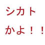 シカトかよ!! | mixiコミュニ...
