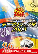 テニプリフェスタ2009
