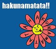 『ハクナマタタ!!』