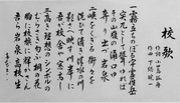 岩手県立岩泉高等学校