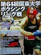 アマチュアボクシング