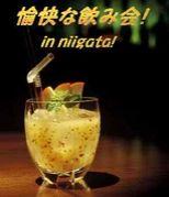 愉快な飲み会! in niigata!