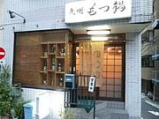 九州もつ鍋 居酒屋 角源
