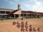 丹波市立南小学校