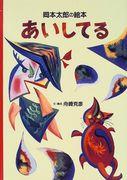あいしてる―岡本太郎の絵本