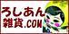 ろしあん雑貨.com