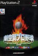 劇空間プロ野球1999