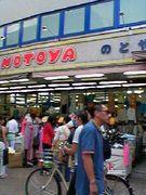 notoya (激安洋品店)