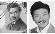 千円の肖像がナベアツに見える