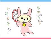 【テニス】ラケットでトコロテン
