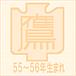 昭和55〜56年生まれの鷹来中