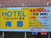 ホテル梅郷