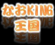 なおKING王国