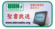 BBN・聖書放送(キリスト教)