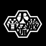 大巌流ロックフェスティバル