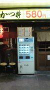 三宮・高架下のかつ丼屋☆七兵衛